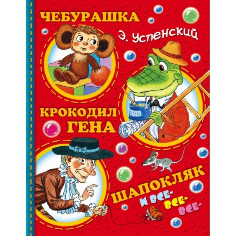 Издательство АСТ Чебурашка, Крокодил Гена, Шапокляк и все-все-все...