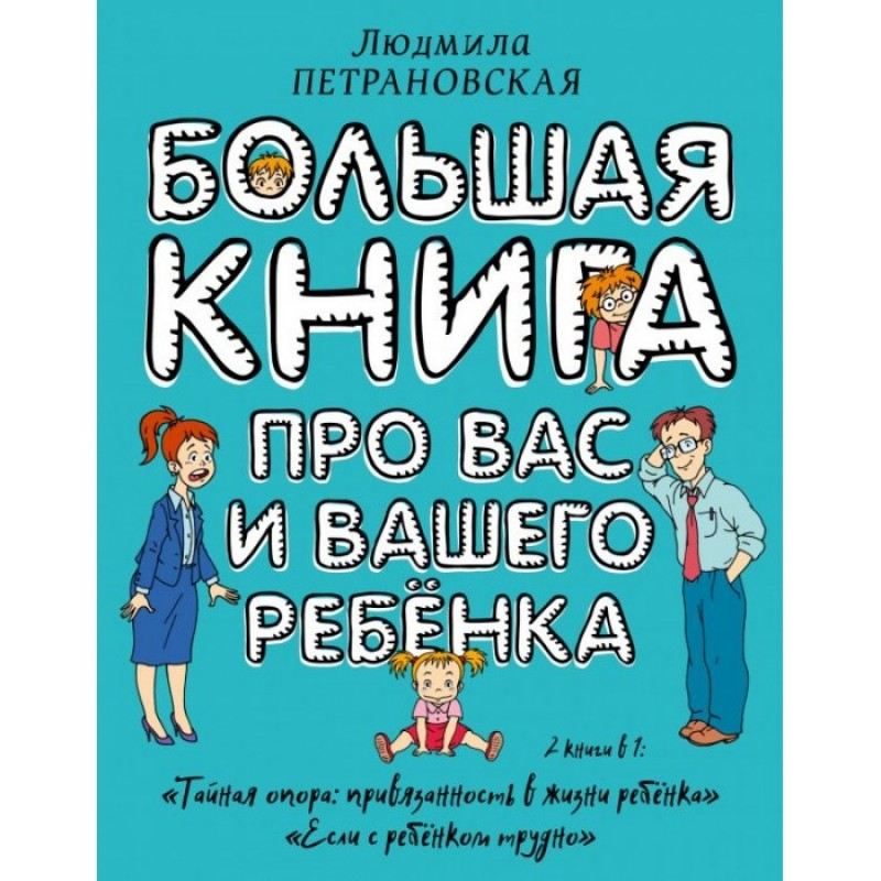 Издательство АСТ Большая книга про Вас и вашего ребенка
