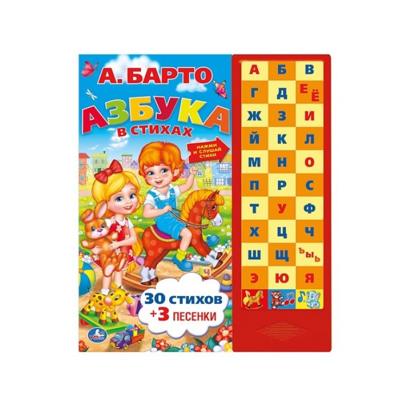 Умка Музыкальная книжка А.Барто - Азбука