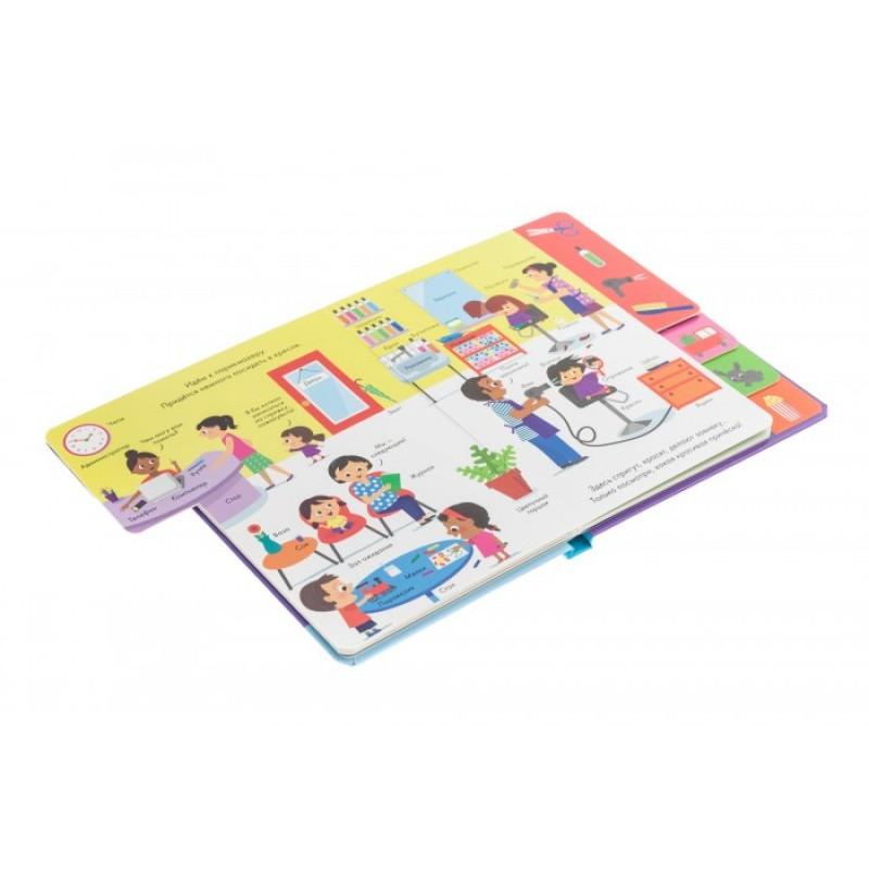 Clever Книга Учимся играя Куда пойдём сегодня?