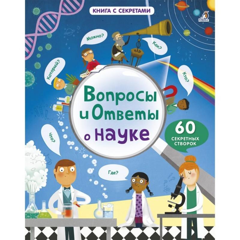 Робинс Вопросы и ответы о науке