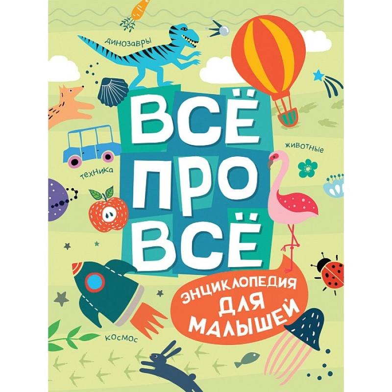 Росмэн Всё про всё Энциклопедия для малышей