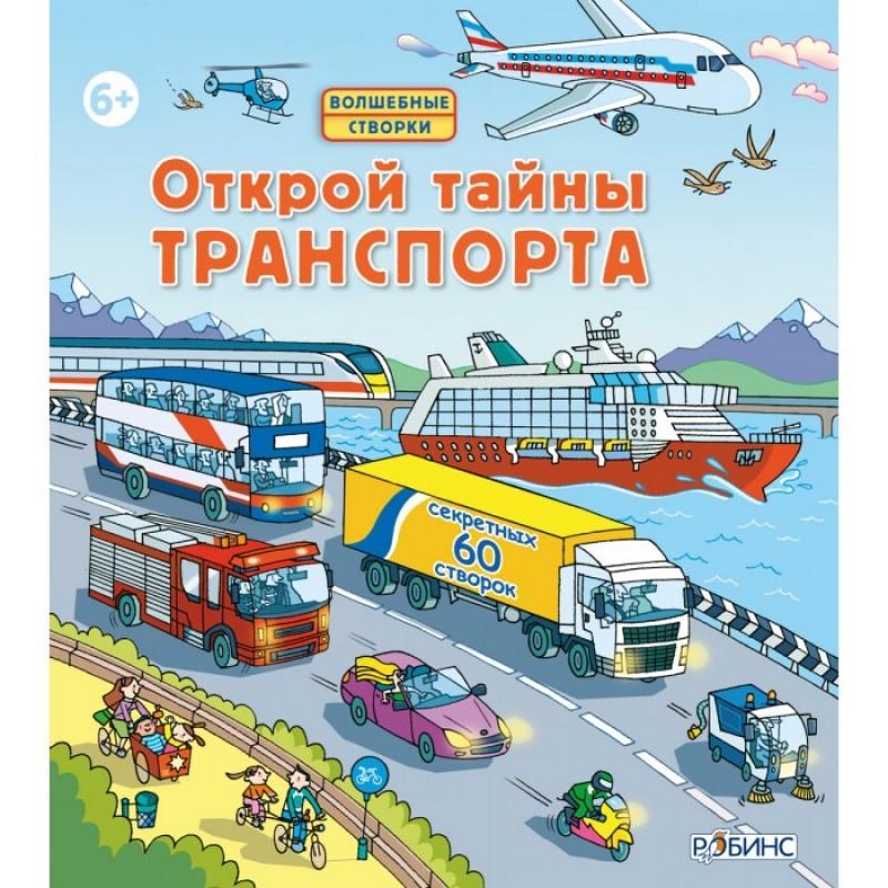 Робинс Открой тайны транспорта
