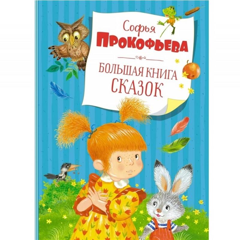Махаон С. Прокофьева Большая книга сказок