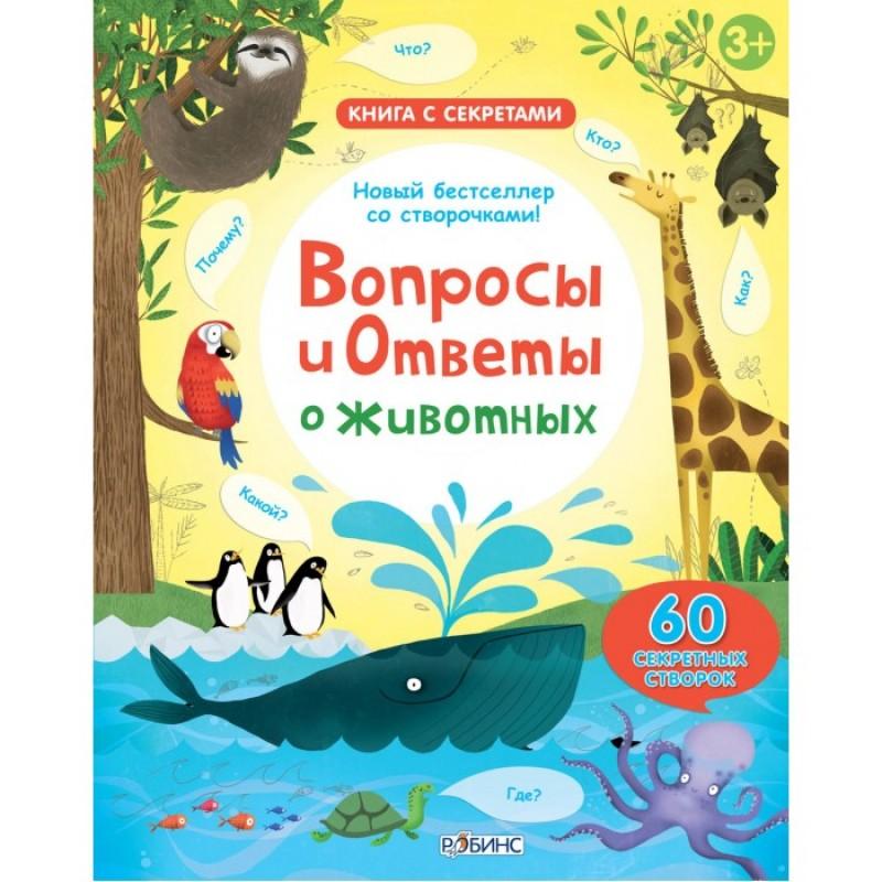 Робинс Книга Вопросы и ответы о животных