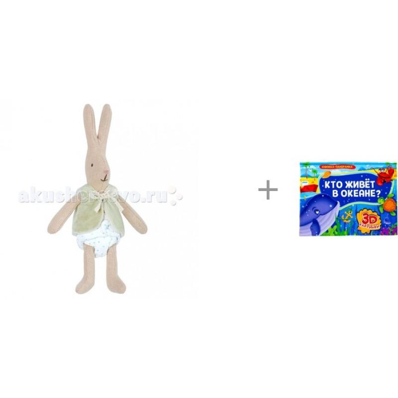 Мягкая игрушка Maileg Кролик в жилетке Микро и книжка-панорамка Кто живет в океане Проф-Пресс