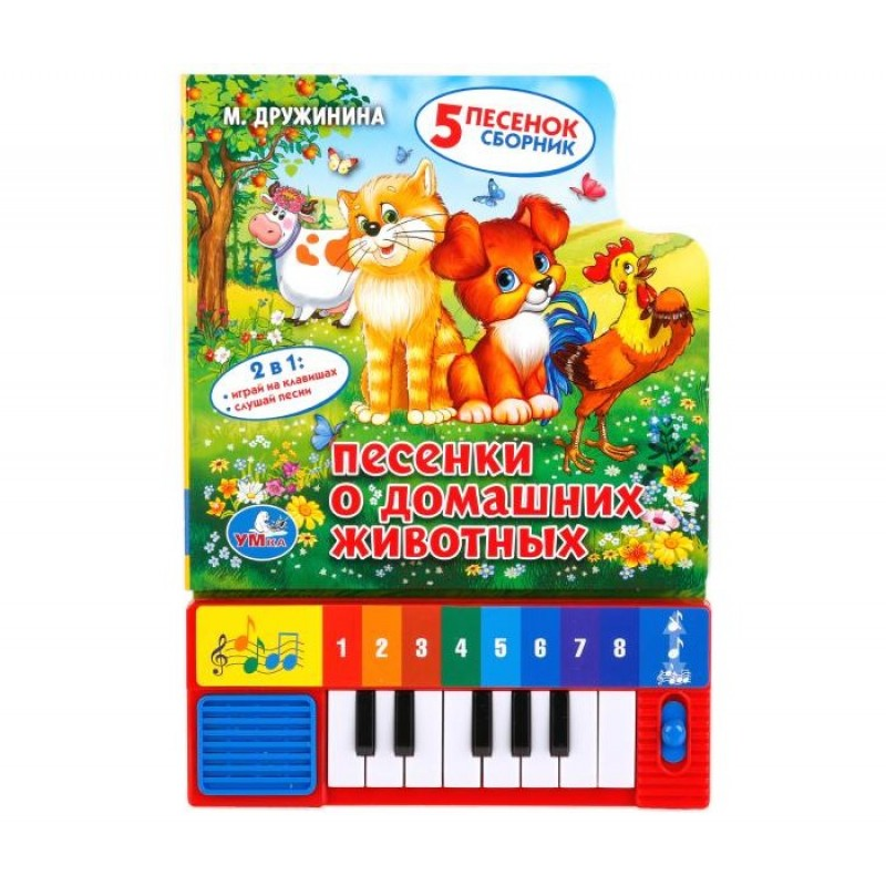 Умка Книга-пианино Песенки о домашних животных