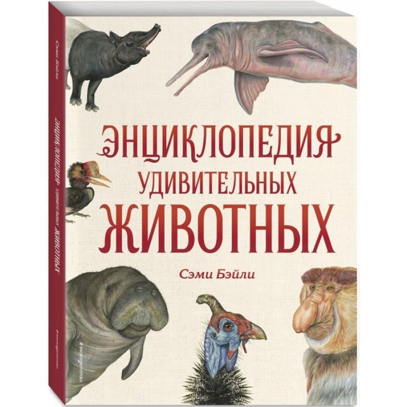 Эксмо С. Бейли Энциклопедия удивительных животных
