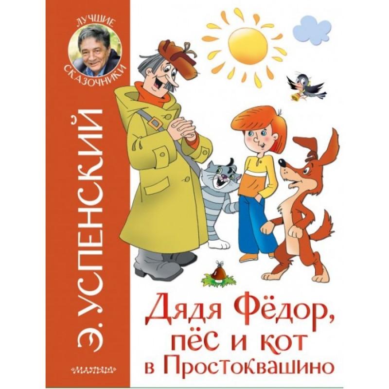 Издательство АСТ Дядя Федор и праздники в Простоквашино