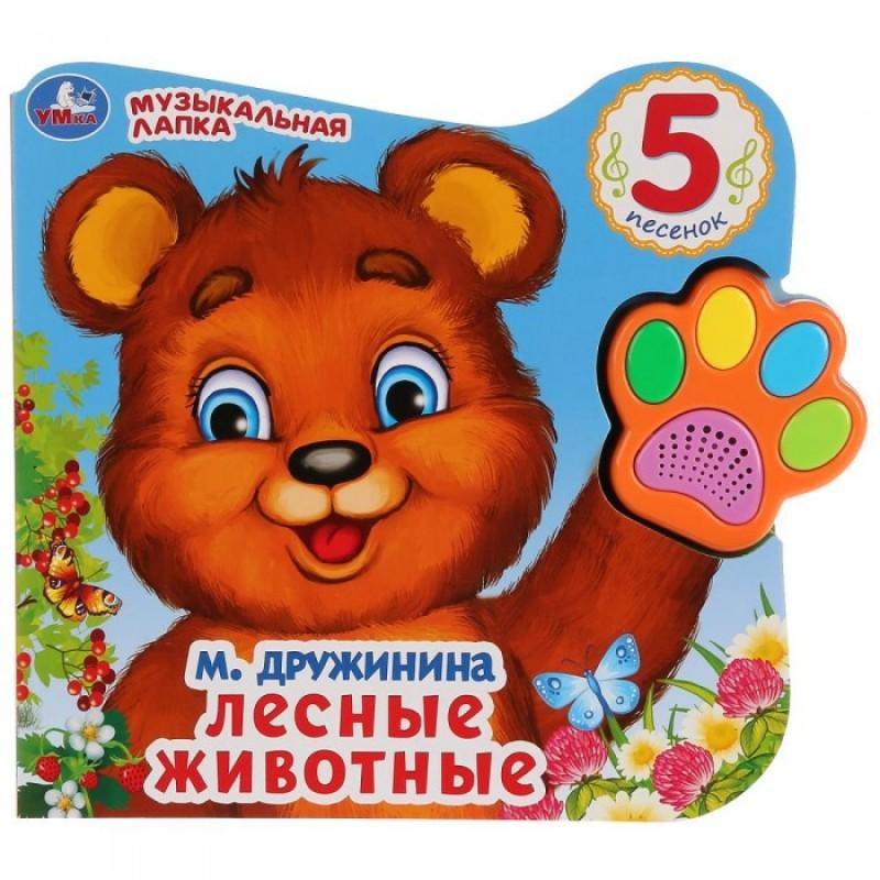 Умка Музыкальная книжка-игрушка говорящая лапка Лесные животные В. Степанов