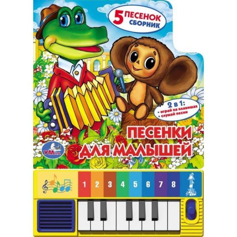 Умка Книжка-пианино Песенки для малышей